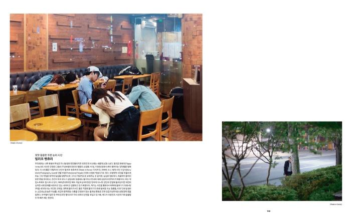 Pubblicazione su Monthly Photography