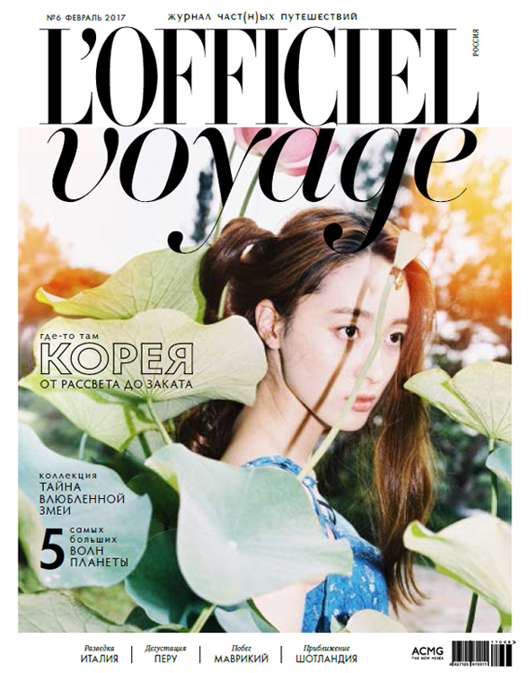 Made in Korea on L'Officiel Voyage Russia, #0