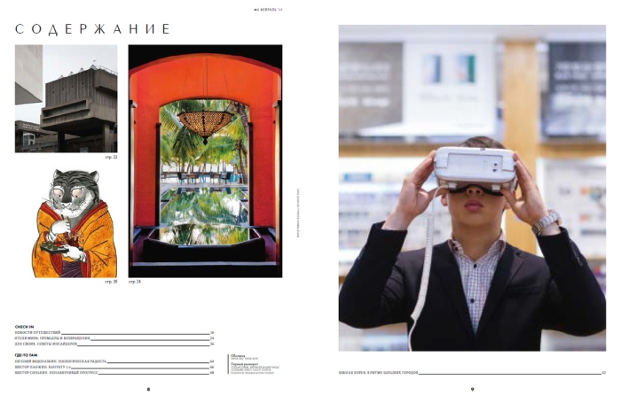 Made in Korea on L'Officiel Voyage Russia, #1