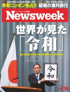 Pubblicazione su Newsweek Japan